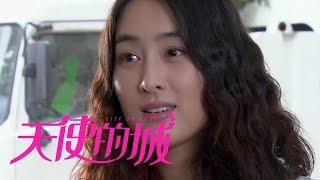 天使的城 第7集 精彩預告 陳爽和嫂子鬥智鬥勇