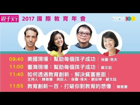 幫助每個孩子成功│保羅・塔夫、蘇文鈺、劉安婷|2017親子天下國際教育年會 - YouTube
