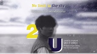 [Karaoke-Thaisub] 2U COVER by Jungkook of BTS(방탄소년단) #HappyJungkookDay