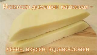 Истински домашен кашкавал  - лесен, вкусен, здравословен