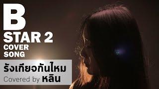 รังเกียจกันไหม  - UrboyTJ (covered by หลิน) - B CHIC video