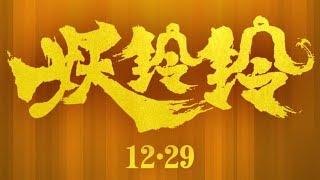 Goldbuster (妖铃铃) - Official Trailer (In Cinemas 29 Dec)
