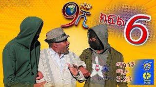 Ethiopia: ዘጠነኛው ሺህ ክፍል 6  - Zetenegnaw Shi sitcom drama Part 6