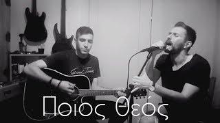 Ποιος Θεός-Μπάμπης Στόκας/Βάιος Τσιάρας-cover
