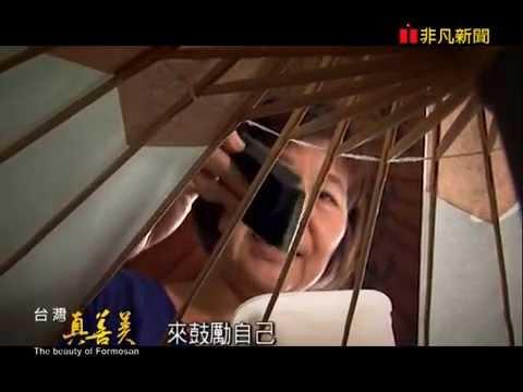 2014.5.18【台灣真善美】傳統技藝消失與重生《4美濃紙傘復古創新》 - YouTube