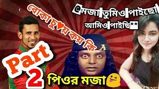 নাসির সুভা ফানি ভিডিও (part 2) |  Nasir and shuva call record | bangla funny dubbing | Alu kha BD width=