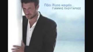 Giannis Ploutarxos - Giati Eisai Ola Auta Pou Den Mporo Na Po