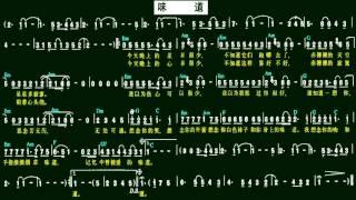 2.味道(Bb)薩克斯風教學(簡譜)