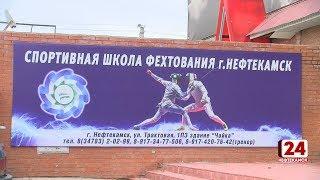 Первая в городе школа фехтования объявила набор воспитанников