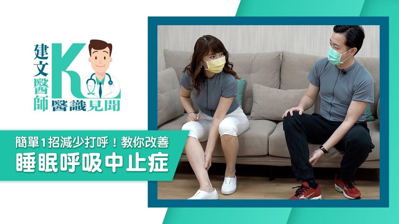 【簡單一招減少打呼!改善睡眠呼吸中止症】 小腿肚按摩法+新療法