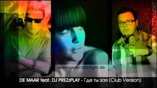 De Maar feat. DJ Prezzplay - Где ты Зая (Club Version)