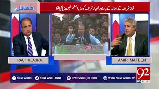Muqabil - 21 February 2018 - 92NewsHDPlus