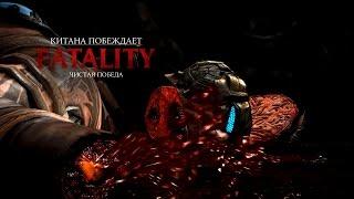 ФАТАЛИТИ КИТАНА СМЕРТЕЛЬНАЯ БИТВА ИКС ЭЛЬ ПРЕМИУМ FATALITIES Kitana Mortal Kombat XL Premium