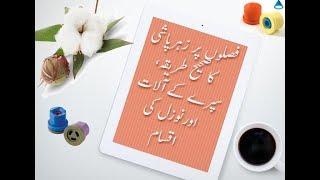 Part -2 Faslun per Zehr Pashi ka Sahi Tareeqa, Spray k Alaat aur Nozel ki Aqsam