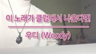 [커버] 우디(Woody) - 이 노래가 클럽에서 나온다면