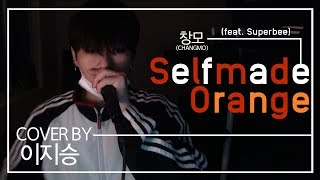 [이지승]창모(CHANGMO) - Selfmade Orange (Feat. 슈퍼비SUPERBEE) (cover by 이지승)