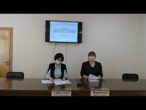 Брифинг  администрации Салаватского района от 19.11.2020
