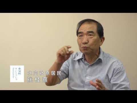 水交社記憶訪談-孫桂熹(二) - YouTube