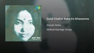 Sharda Sinha - Maithali vivah Geet - Sutal Chaliye Baba Ke Bhawanwa