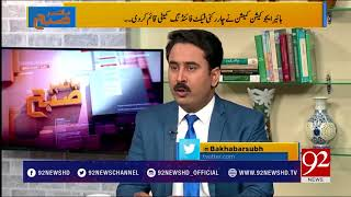 Major plagiarism in two books of ex-chairman of HEC | 5 May 2018 | 92NewsHD