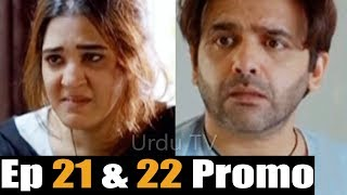Beti Epiosde 21 & 22 Promo Teaser  || Beti Episode 21 and 22 Promo Teaser ARY Digital | HD-Urdu TV