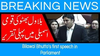 Bilawal Bhutto's first speech in Parliament | 17 August 2018 | 92NewsHD