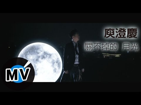 -harlem-yu-the-moonlight-that-cant-be-turned-off-mv-