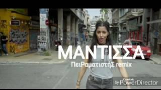 ΜΑΝΤΙΣΣΑ(remix)