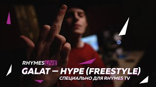 Rhymes Live: GALAT — HYPE (Freestyle)