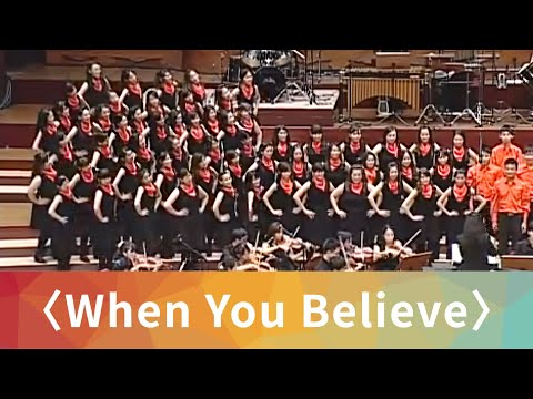 "When You Believe (from ""The Prince of Egypt"") - National Taiwan University Chorus - YouTube"