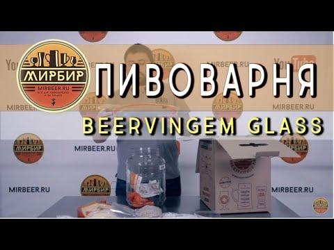 Пивоварня BEERVINGEM GLASS. Купить пивоварню.