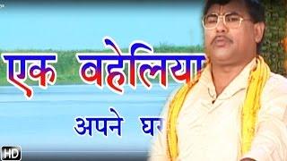 Ek Baheliya    एक बहेलिया    Swami Adhar Chaitanya    Hindi Kissa Lokka width=