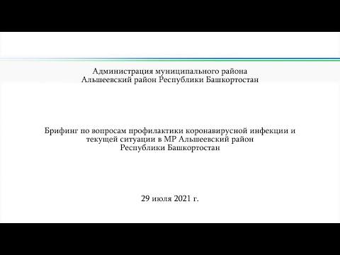Брифинг о текущей ситуации в Альшеевском районе