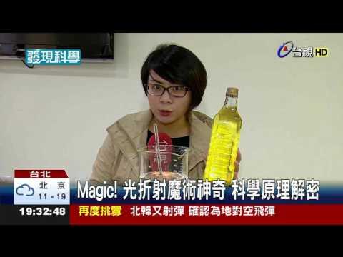 Magic!光折射魔術神奇科學原理解密 - YouTube