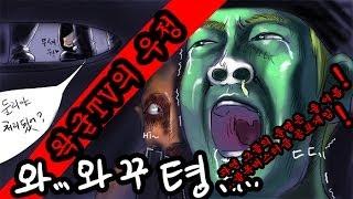 왁굳TV의 우정 (크라이오브피어) - Cry of fear : [우왁굳]