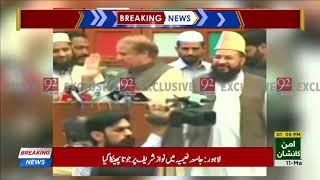 Shoe Thrown at Nawaz Sharif During Jamia Naeemia Speech - 11 March 2018 - 92NewsHDPlus