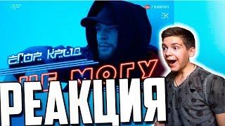 Егор Крид - Не могу (премьера клипа, 2017)🔴 РЕАКЦИЯ