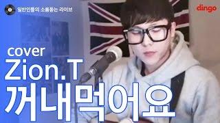 [일소라] 일반인 그_냥 (서석우) - 꺼내먹어요 (자이언티) cover