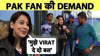 Famous Pakistani फैन है Team India के साथ लेकिन कर डाली एक अनचाही Virat Demand | CWC19 Vikrant Gupta