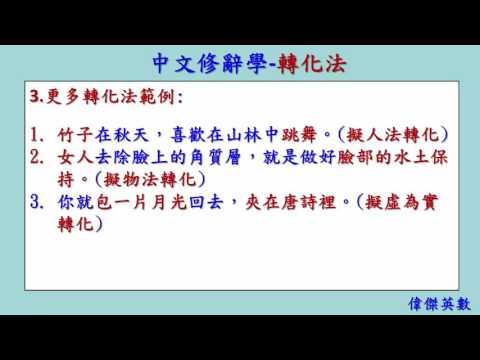 中文修辭學 06 轉化法 (Chinese Rhetoric) - YouTube