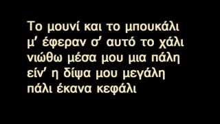 ΤΟ ΜΟΥΝΙ ΚΑΙ ΤΟ ΜΠΟΥΚΑΛΙ-ΝΙΚΟΛΑΣ ΑΔΕΣΠΟΤΟΣ ΑΠΑΓΟΡΕΥΜΕΝΟ ΡΕΜΠΕΤΙΚΟ LYRICS