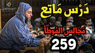 درس ماتع من مجالس الموطأ ـ259 ـ الشيخ سعيد الكملي