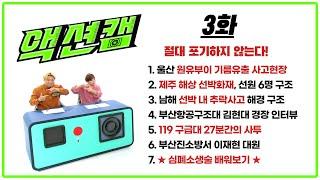 액션캠 3화 (8월 30일 방송) 다시보기