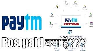 Download thumbnail for #TechnicalManish05 Paytm Postpaid क्या