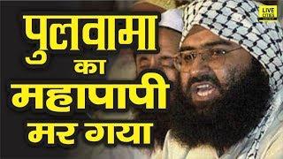 Masood Azhar Pakistan में मर गया, Pulwama हमले का था Master Mind | LiveCities