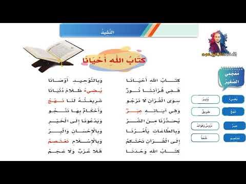 نشيد ( كتاب الله أحيانا  ) الصف الثالث الابتدائي الفصل الدراسي الثاني