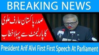 President Arif Alvi First First Speech At Parliament | 17 Sep 2018 | 92NewsHD