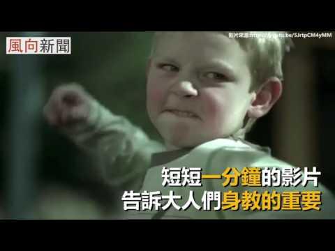 澳洲超震撼公益廣告,告訴大人身教的重要 - YouTube