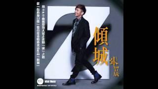 張智成 Z-Chen《傾城》全新重唱廣東單曲