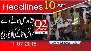News Headlines | 10:00 AM | 11 July 2018 | 92NewsHD